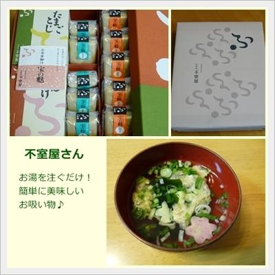 Fumuroya