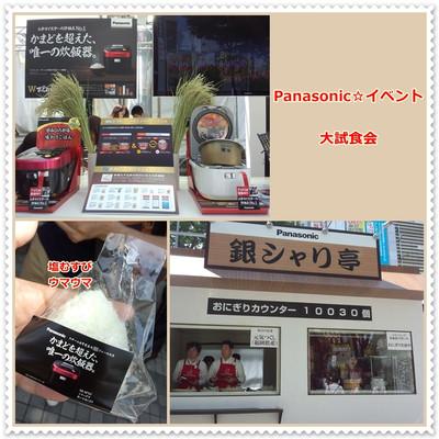 Pana_event